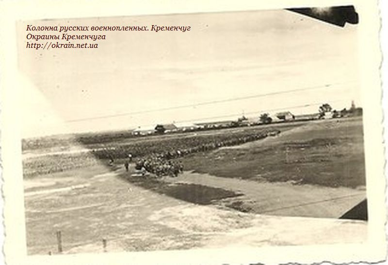 Колонна русских военнопленных. Кременчуг - фото 940