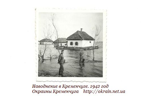 Наводнение в Кременчуге. 1942 год - фото 943