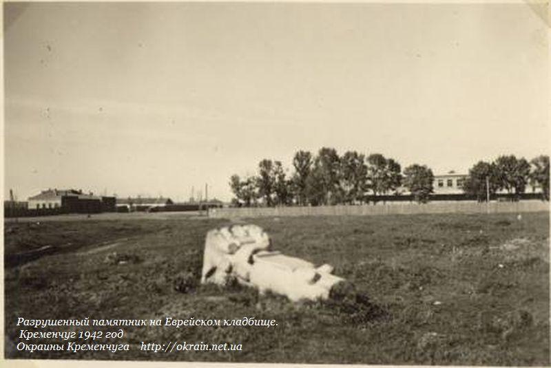 Разрушенный памятник на Еврейском кладбище. Кременчуг 1942 год - фото 948