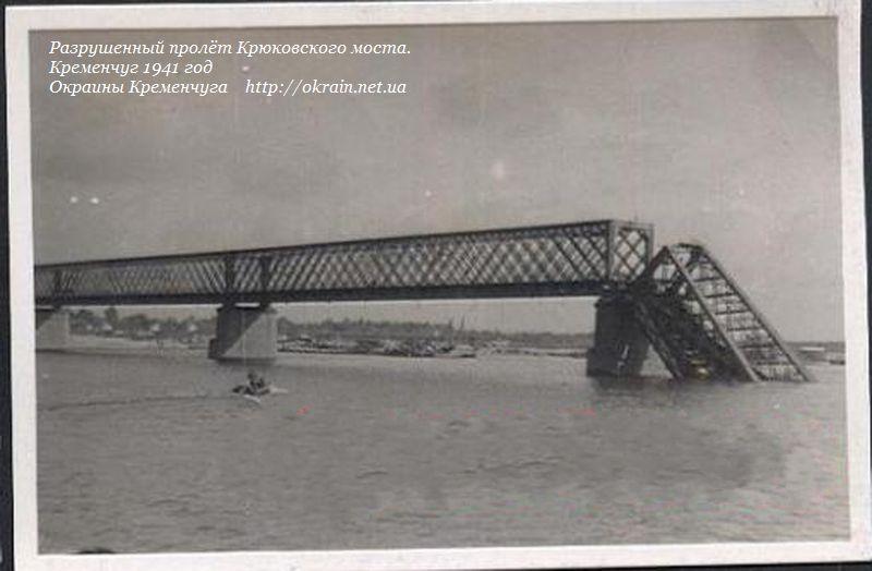 Разрушенный пролёт Крюковского моста. Кременчуг 1941 год - фото 949
