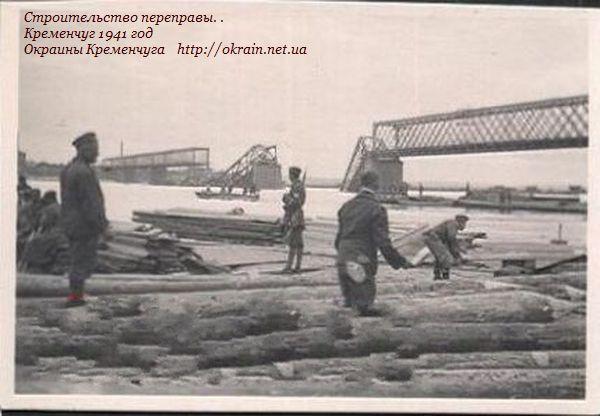 Строительство переправы. Кременчуг 1941 год - фото 950