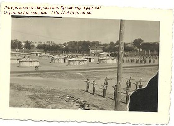 Лагерь казаков Вермахта. Кременчуг 1942 год - фото 951