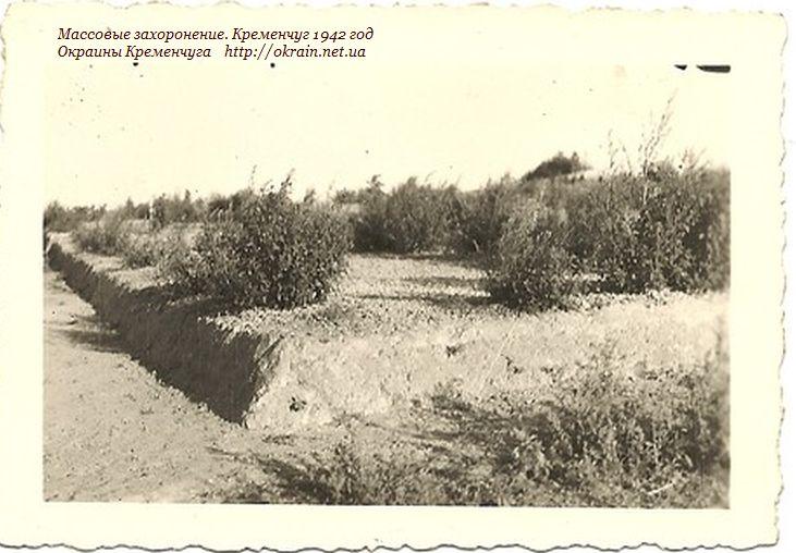 Массовые захоронение. Кременчуг 1942 год - фото 952
