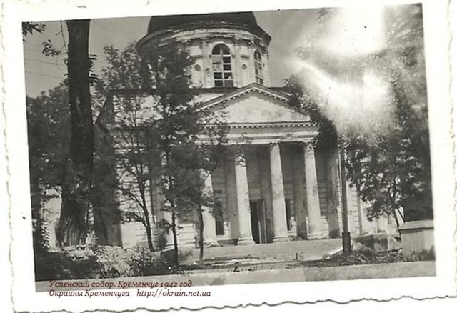 Успенский собор. Кременчуг 1942 год - фото 955