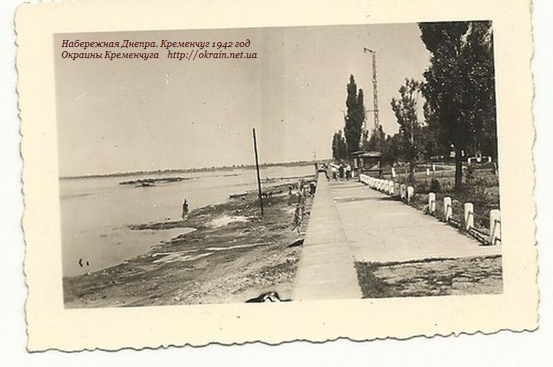 Набережная Днепра. Кременчуг 1942 год - фото 957