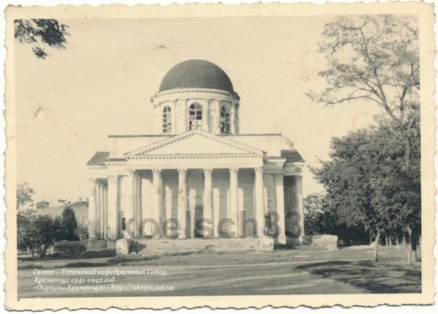 Свято – Успенский кафедральный Собор. Кременчуг - фото 964