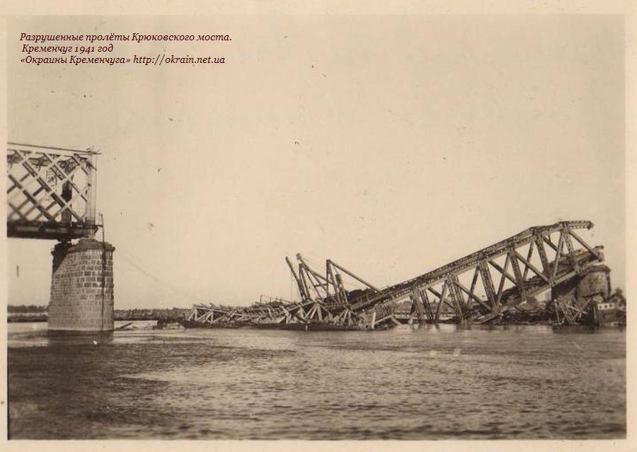 Разрушенные пролёты Крюковского моста. Кременчуг - фото 965