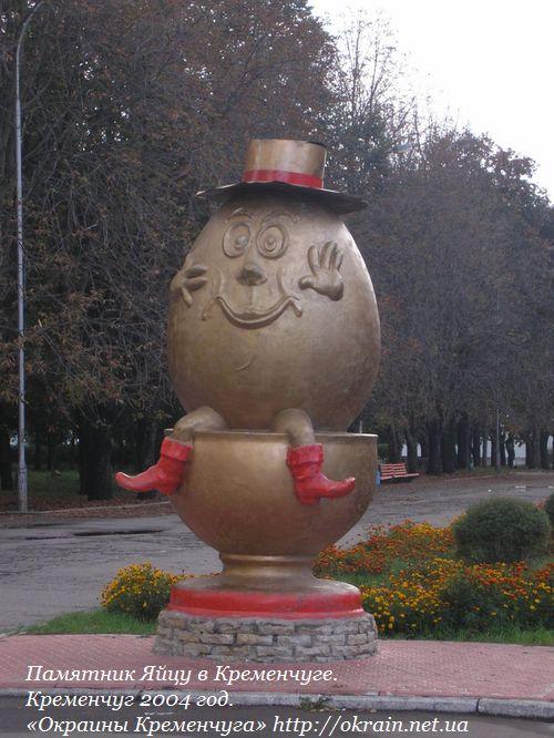 Памятник Яйцу в Кременчуге - фото 970