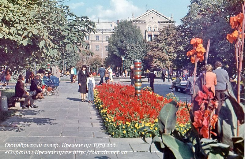 Октябрьский сквер Кременчуг 1979 год фото номер 971