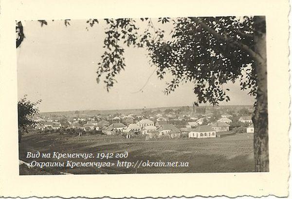 Вид на Кременчуг. 1942 год - фото 975