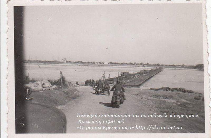 Немецкие мотоциклисты на подъезде к переправе. Кременчуг 1941 год - фото 978