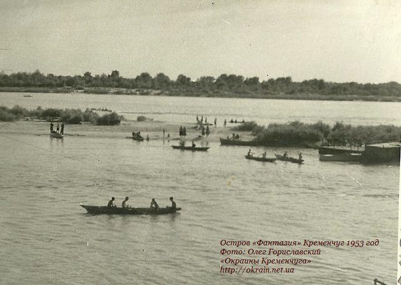 Остров «Фантазия» Кременчуг 1953 год  фото номер 987
