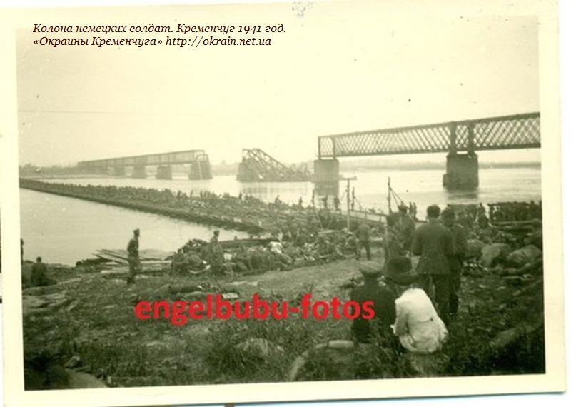 Колонна немецких солдат. Кременчуг 1941 год - фото 991