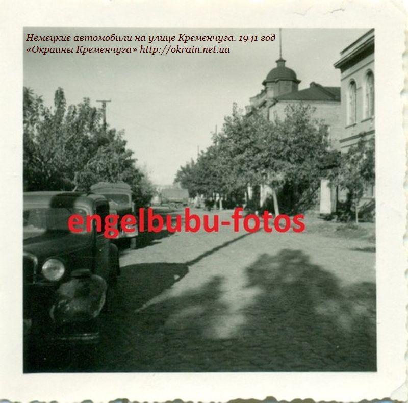 Немецкие автомобили на улице Кременчуга. 1941 год - фото 994