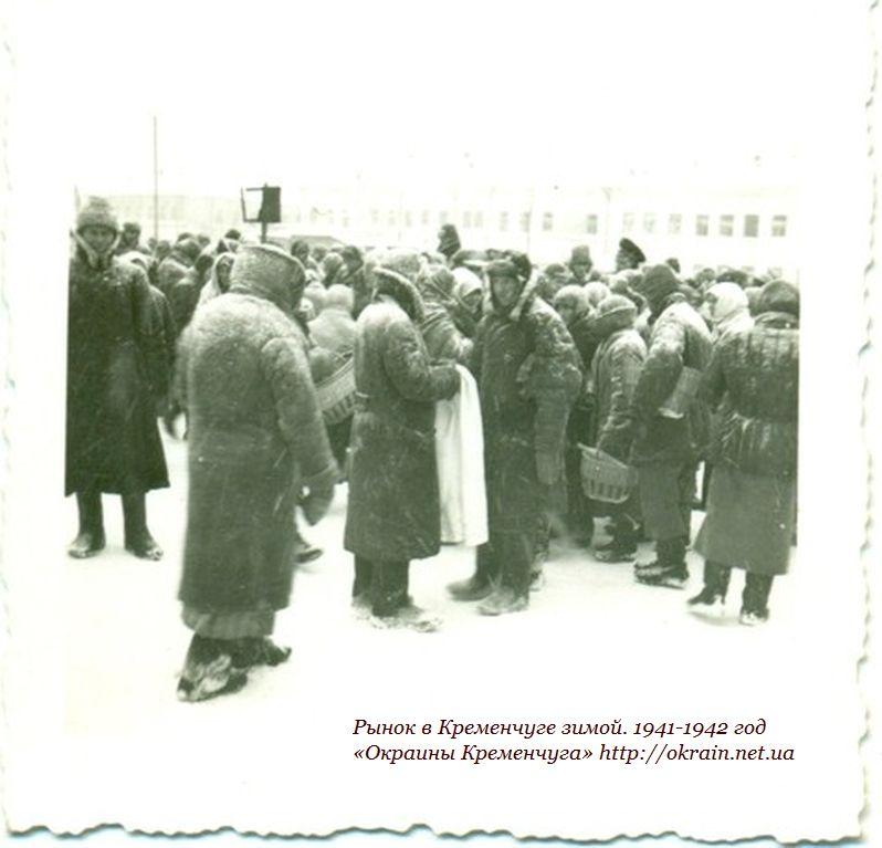 Рынок в Кременчуге зимой - фото 996