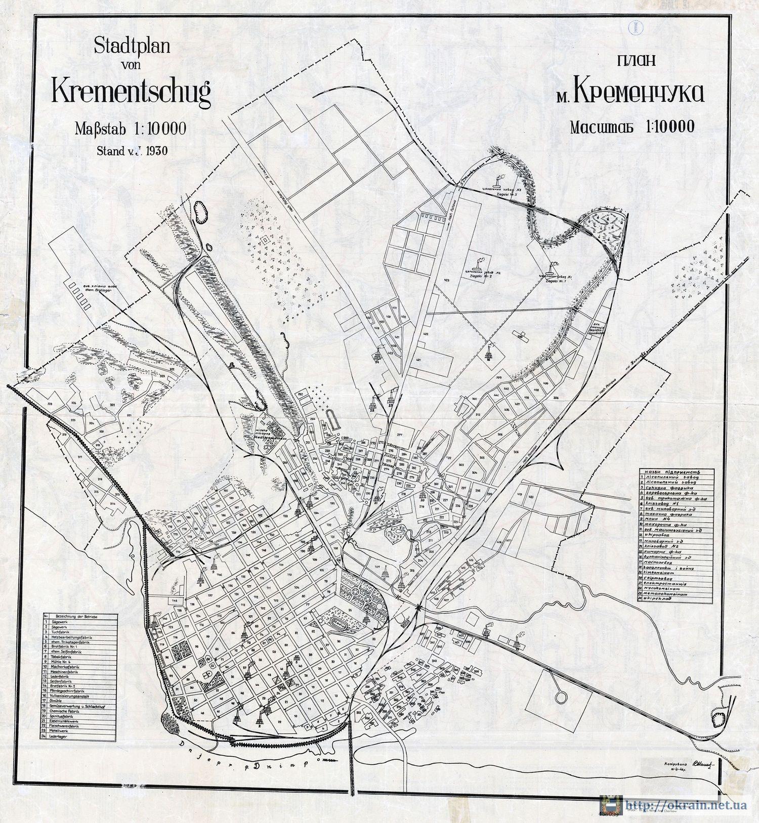 План города Кременчуга 1930 год - фото 581