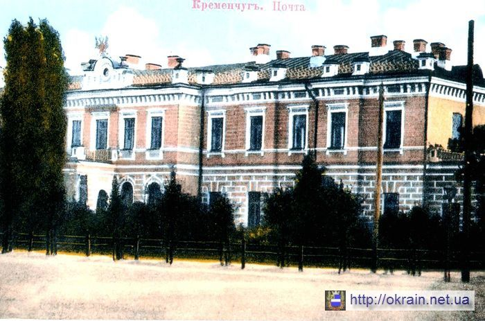 Почта в Кременчуге - открытка № 493