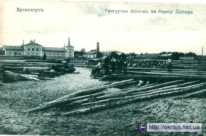 Кременчуг Разгрузка плотов на берегу Днепра - открытка № 502