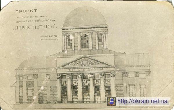 Проект приспособления Соборной церкви под «Дом Культуры» - фото № 560
