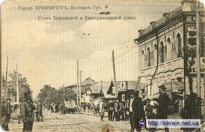 Угол Херсонской и Екатерининской улиц в Кременчуге - фото № 462