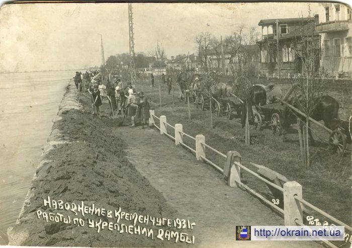 Укрепление дамбы в Кременчуге - наводнение 1931 года - фото № 458
