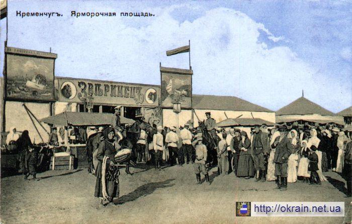 Ярмарочная площадь в Кременчуге - открытка № 434