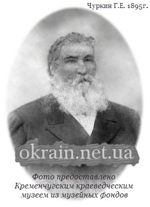 Чуркин Григорий Еремеевич. 1895 год. - фото 1409