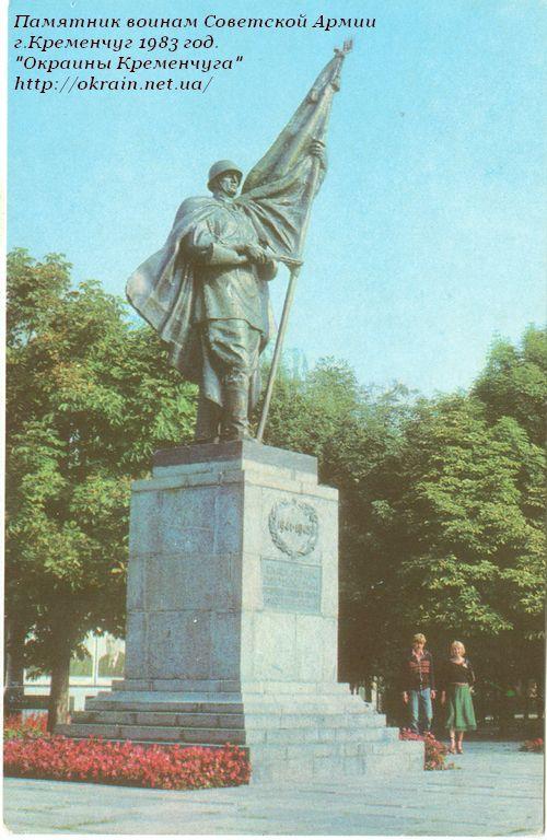 Памятник воинам Советской Армии. Кременчуг 1983 год. - фото 1051