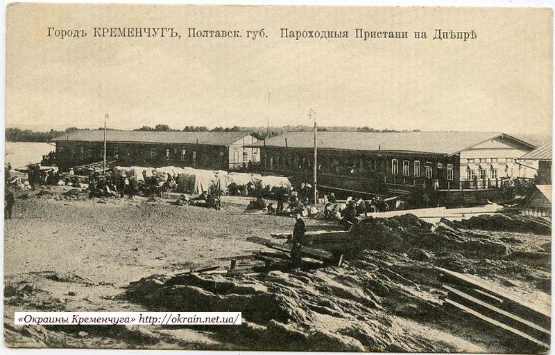 Пароходные пристани на Днепре. Кременчуг. - фото 1052