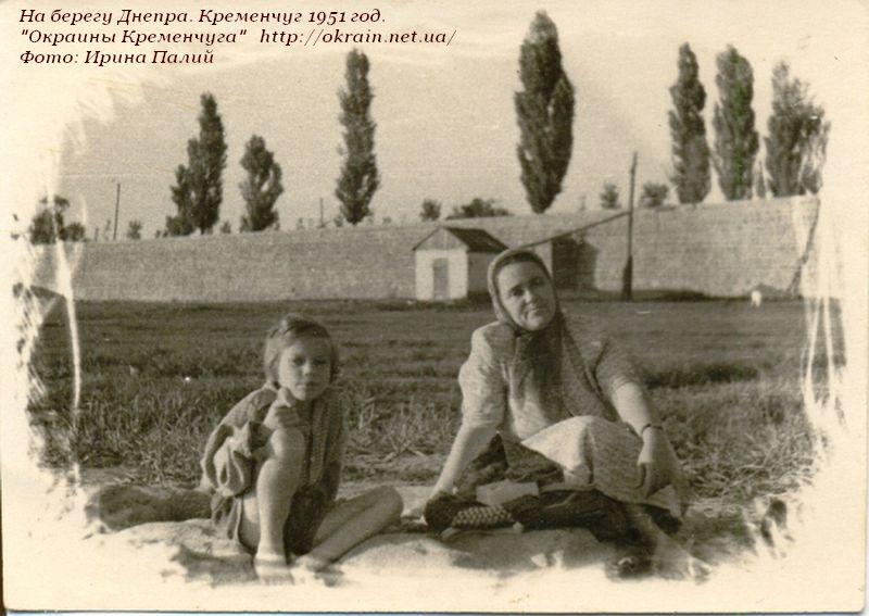 На берегу Днепра. Кременчуг 1951 год. - фото 1055