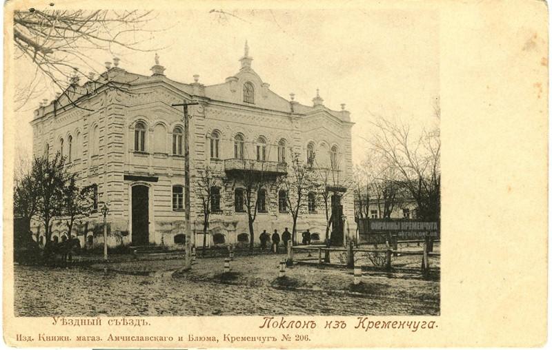 Уездный съезд в Кременчуге - открытка № 1058