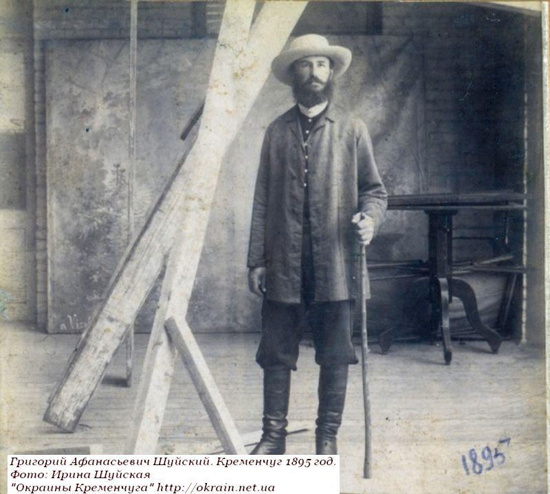 Григорий Афанасьевич Шуйский. Кременчуг 1895 год. - фото 1060