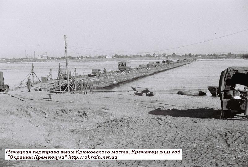 Немецкая переправа выше Крюковского моста. Кременчуг 1941 год. - фото 1066