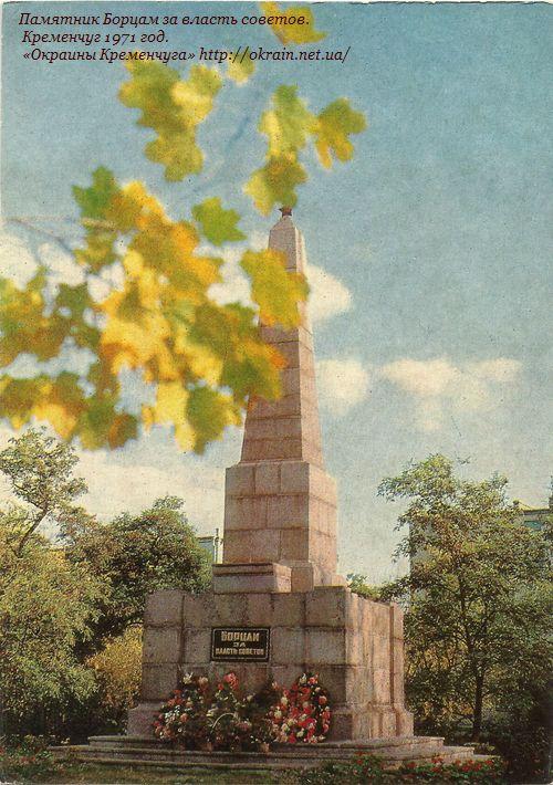Памятник Борцам за власть Советов. Кременчуг 1971 год - фото 1068