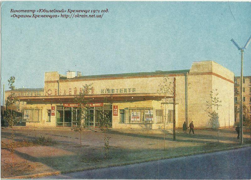 Кинотеатр «Юбилейный». Кременчуг 1971 год. - фото 1069