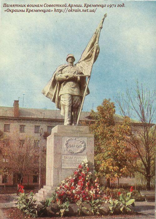 Памятник воинам Советской Армии. Кременчуг 1971 год. - фото 1071
