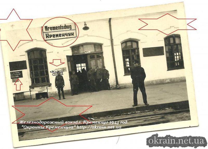 Железнодорожный вокзал. Кременчуг 1943 год. - фото 1072