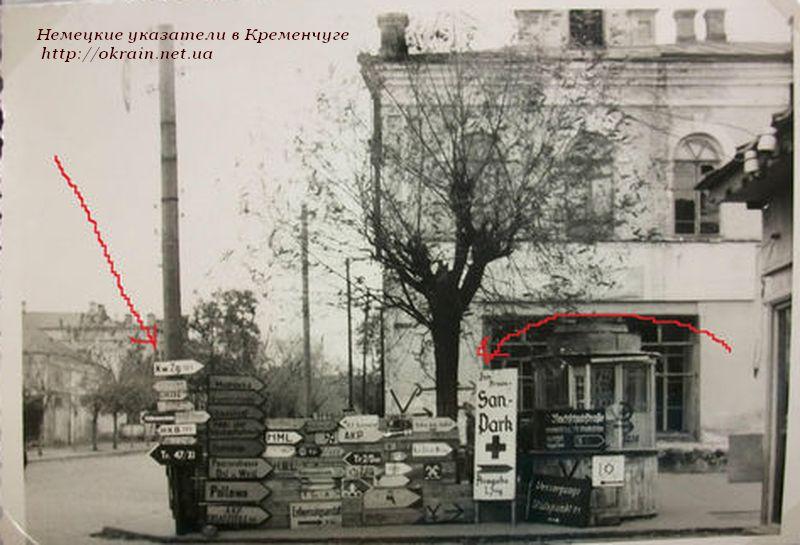 Немецкие указатели в Кременчуге. - фото 1074