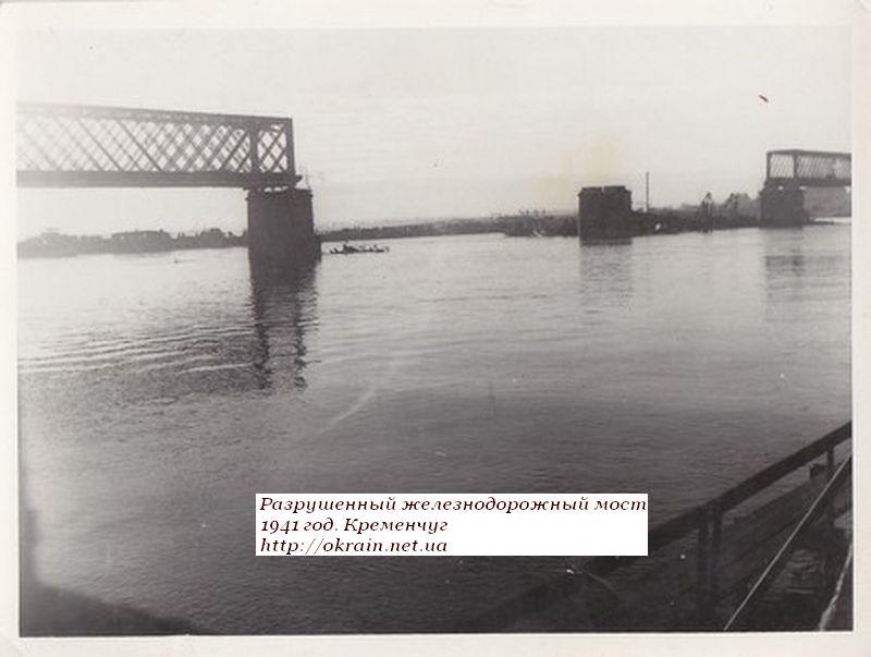Разрушенный железнодорожный мост. Кременчуг 1941 год - фото 1078