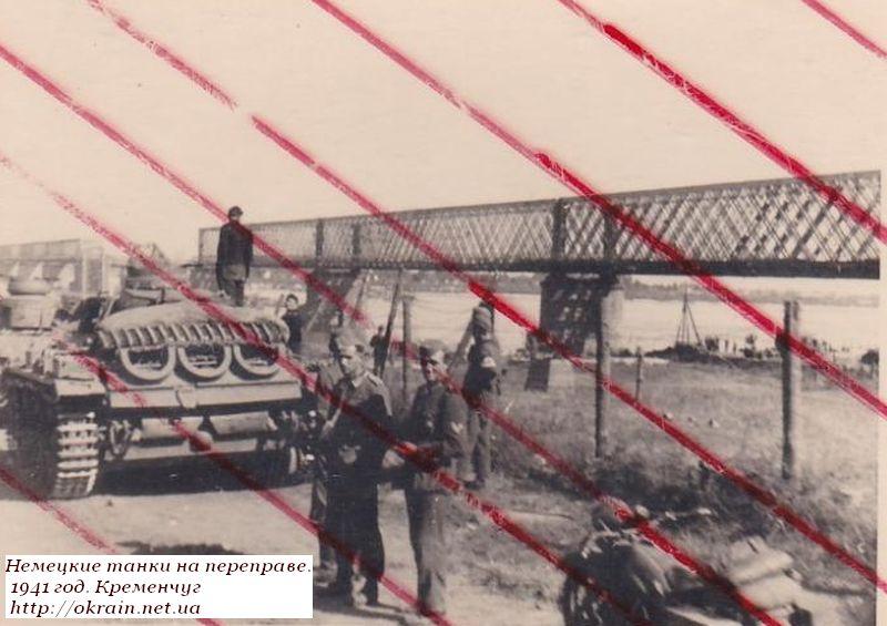 Немецкие танки возле Крюковского моста. Кременчуг 1941 год - фото 1079