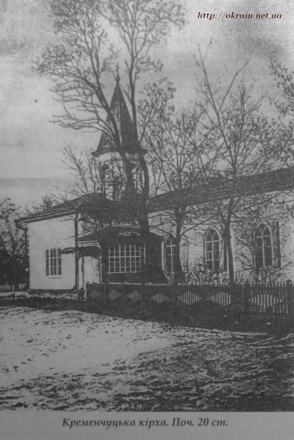 Кременчугская лютеранская кирха - фото 1082