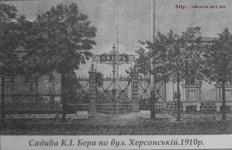 Усадьба К.И.Бера по ул.Херсонской. Кременчуг 1910 год - фото 1083