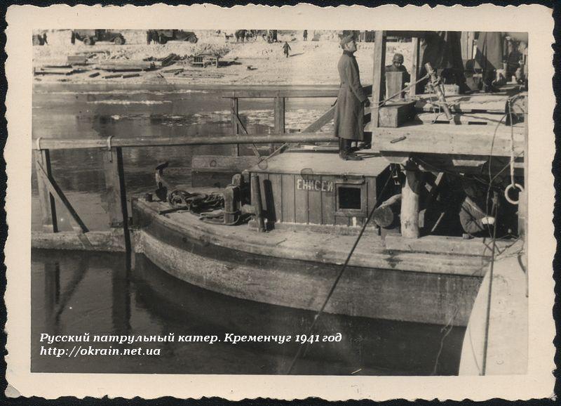"""Русский патрульный катер """"Енисей"""". Кременчуг 1941 год. - фото 1084"""