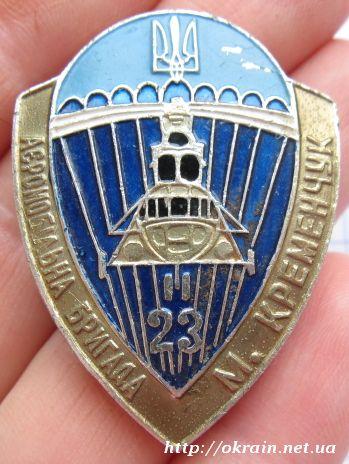 23 аэромобильная бригада Кременчуг - значок 1085