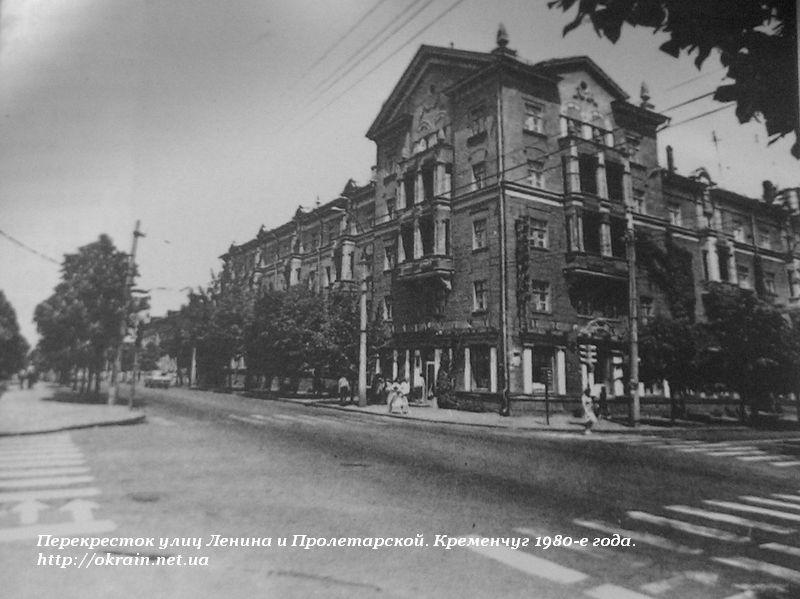 Перекресток улиц Ленина и Пролетарской. Кременчуг 1980-е года. - фото 1089