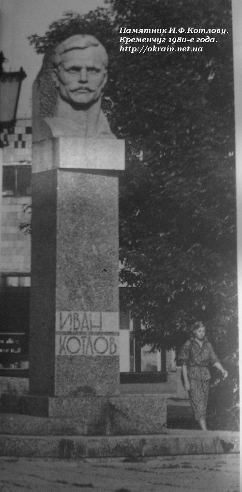 Памятник И.Ф.Котлову. Кременчуг 1980-е года. - фото 1094