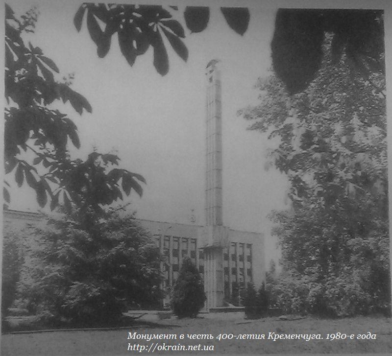 Монумент в честь 400-летия Кременчуга. - фото 1096