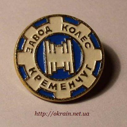 «Завод колес» Кременчуг - значок 1098