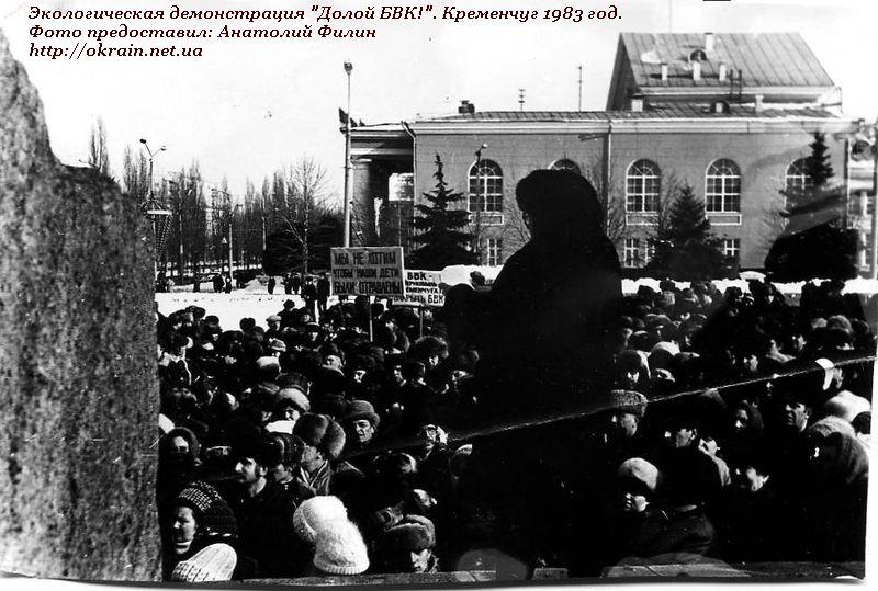 """Экологическая демонстрация """"Долой БВК!"""". Кременчуг 1983 год. - фото 1103"""