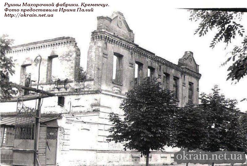 Разрушенная махорочная фабрика. Кременчуг. - фото 1106